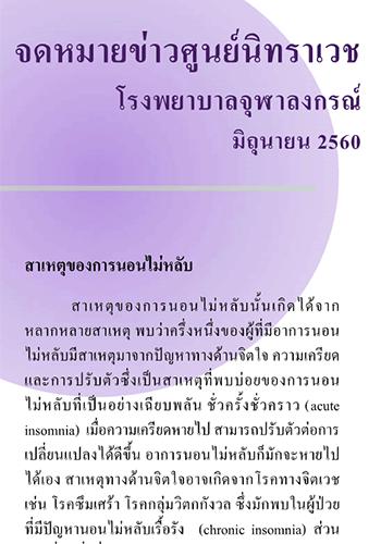 จดหมายข่าวศูนย์นิทราเวช มิถุนายน 2560
