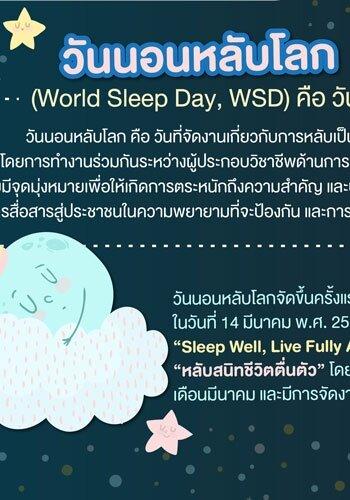 ข้อมูลความรู้เรื่องการนอนหลับ จากงานวันนอนหลับโลก 2018