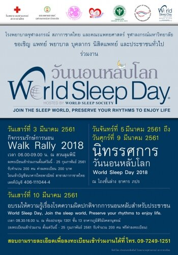 World Sleep Day 2018