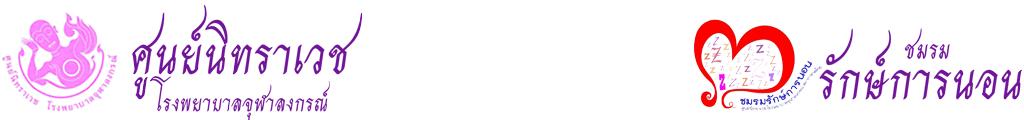 ศูนย์นิทราเวช, ชมรมรักษ์การนอน ร.พ.จุฬาลงกรณ์ สภากาชาดไทย